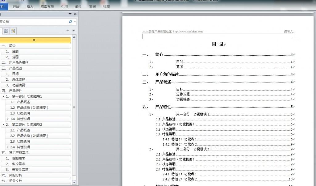 产品说明文档模板