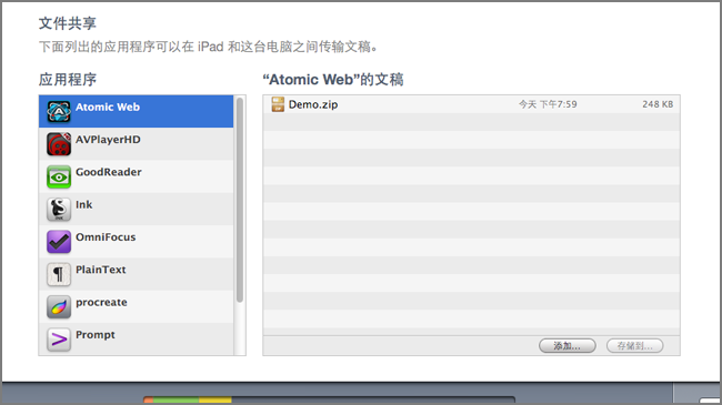 itunes_atomic_upload