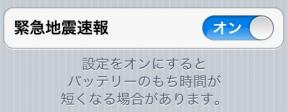 japan-ios