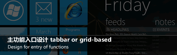 tabbar_grided