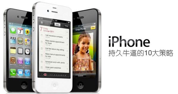 7c1b_iphone2