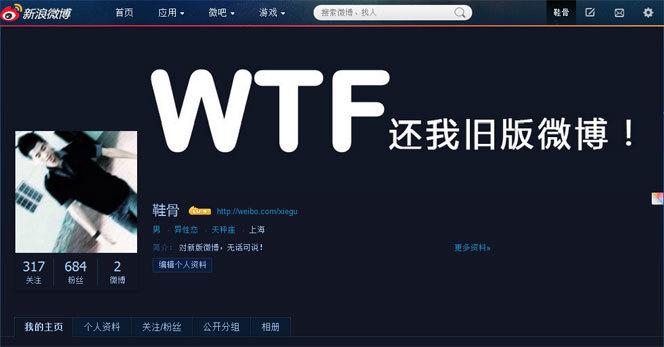 8b0e_new_weibo