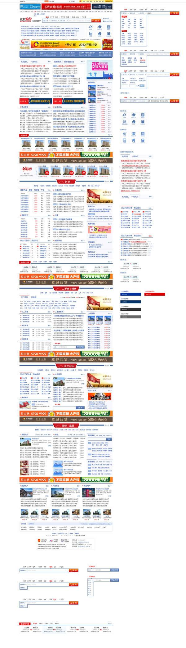 2012搜狐焦点首页改版心得