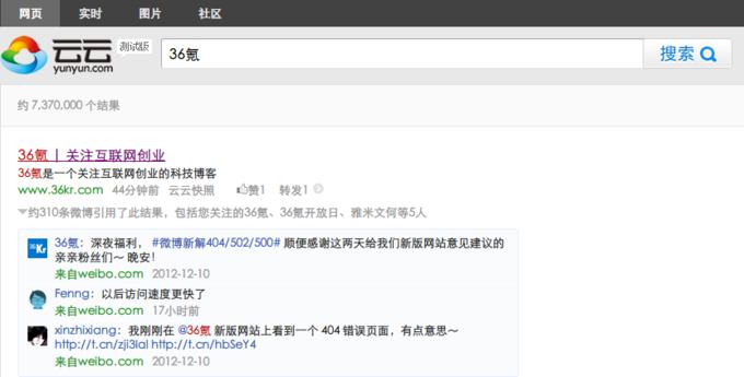 """前 Google 中国技术团队打造的社交搜索引擎""""云云网""""正式上线"""