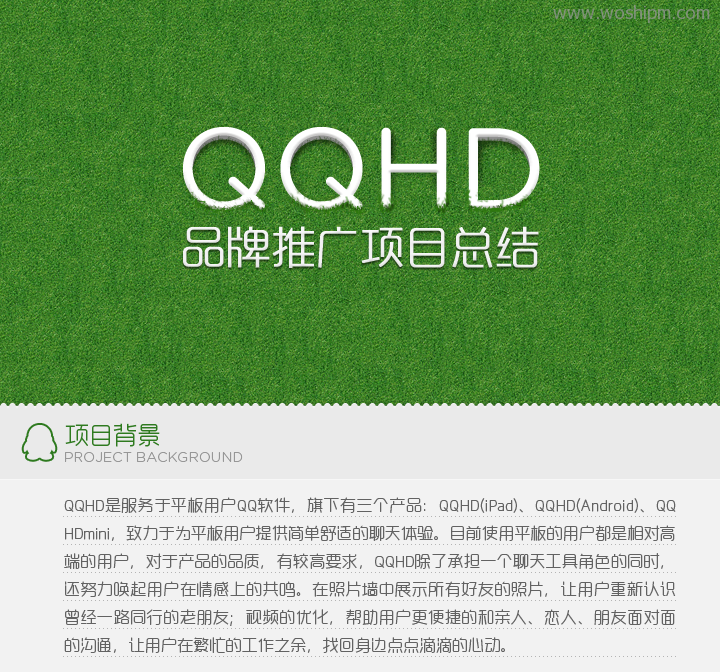QQHD项目总结720_01