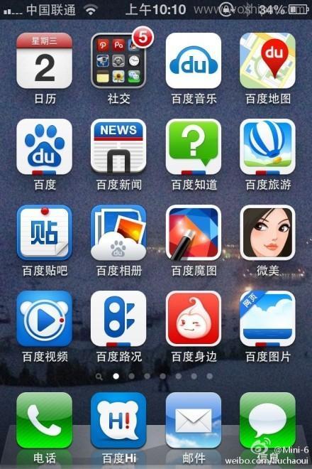 App集群化