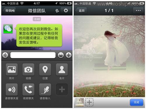 微信4.5 按钮