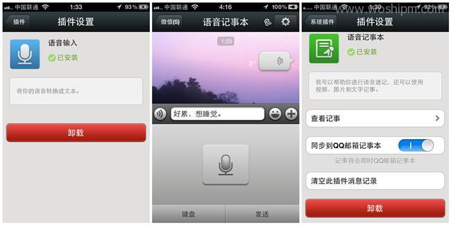 微信4.5 语音输入