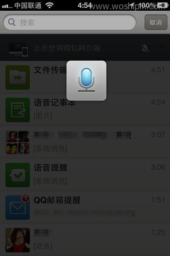 微信4.5 语音搜索