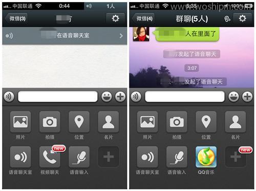 微信4.5 语音聊天室1