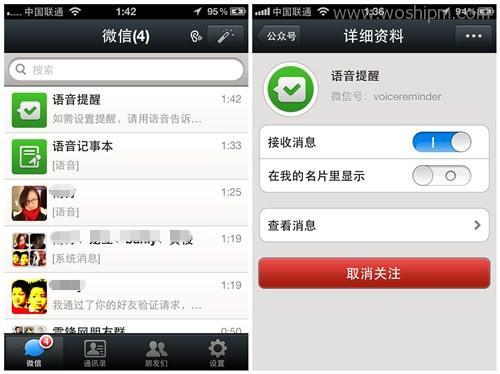 微信4.5语音提醒
