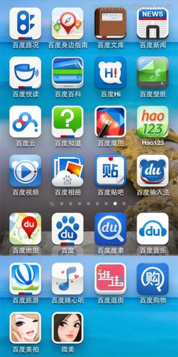 百度iOS产品
