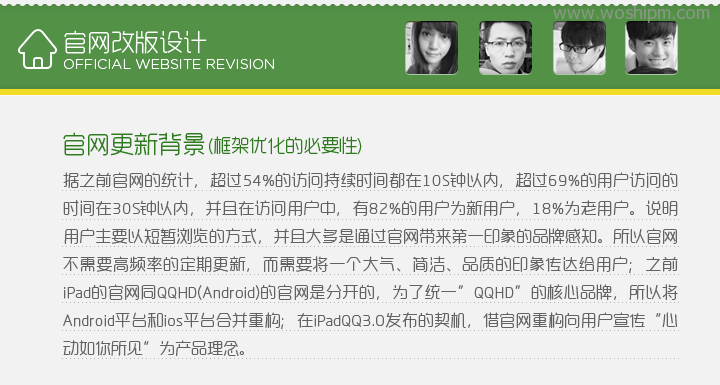 QQHD项目总结720_10