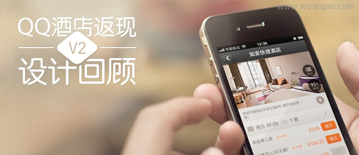 QQ酒店返现2.0设计回顾