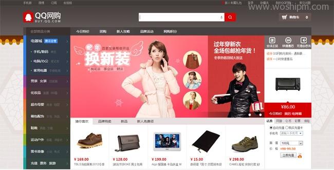 QQ网购-腾讯旗下网上购物平台:货到付款,假一赔十,品质网购,腾讯保证!