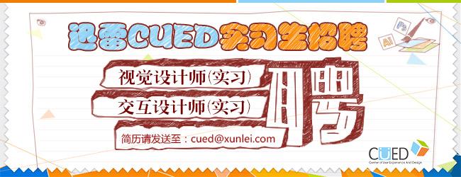 CUED2013实习生招聘