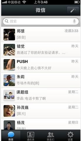 微信iOS