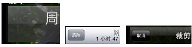 iOS规范2