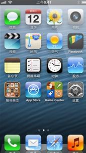 iOS规范主屏