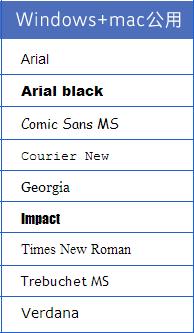 跨平台字体效果浅析,互联网的一些事