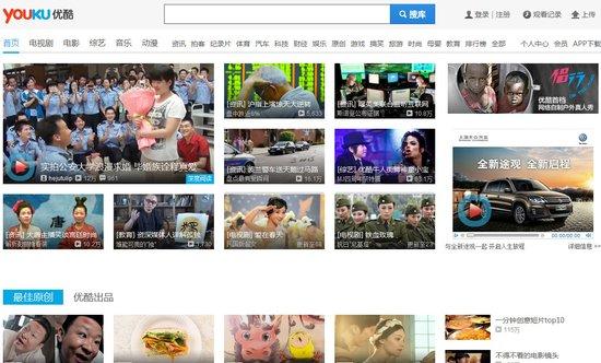 优酷改版发布全新页面 加强对原创内容推广