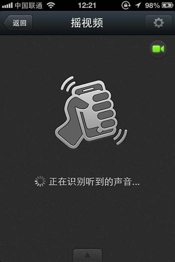 """微信5.0即将横""""扫""""一切"""