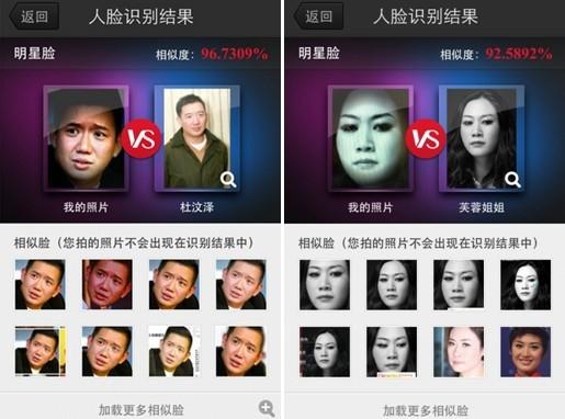 玩PK明星脸的背后,你是在给百度贡献人脸数据?
