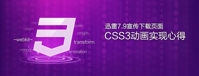 迅雷7.9宣传下载页面CSS3动画实现心得