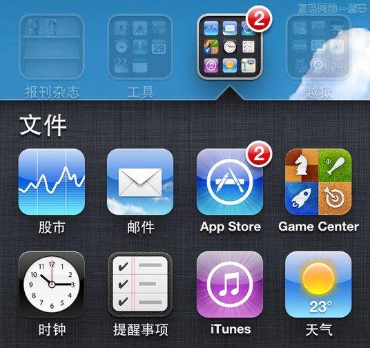 别为了刷存在感而升级App!,互联网的一些事