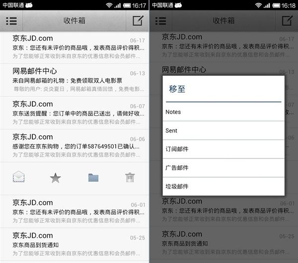 网易邮箱客户端改版 转型Holo风格手势操作