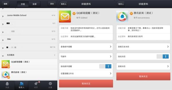 手机QQ将迎来重大更新:引入动画表情、移动支付和生活服务平台