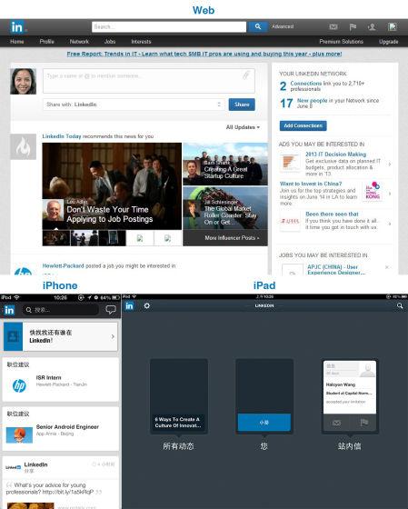 图为 LinkedIn 的 Web、iPhone 和 iPad 版。