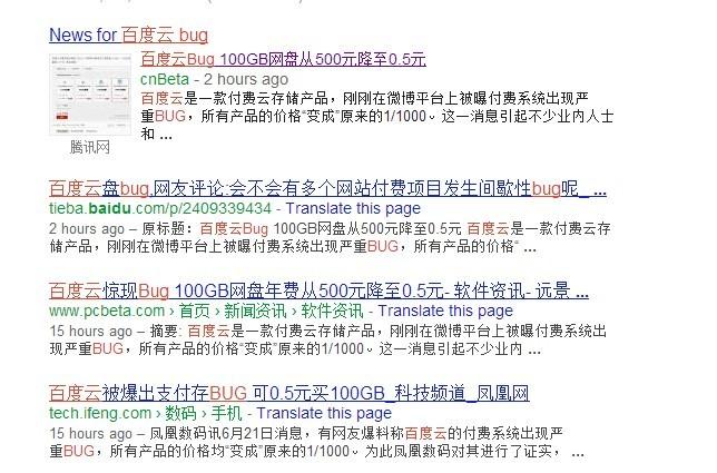 baiduyun-news