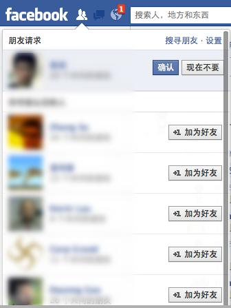 facebook通知处理方式