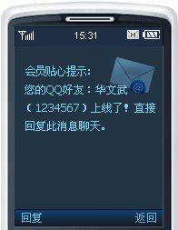 体验全新的QQ会员:10元/月 特权不止于PC
