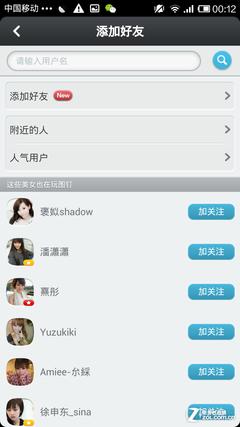 蕴涵中国版Instagram潜质 图钉7.0评测