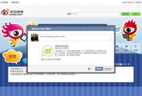 外媒称新浪微博已允许用户使用Facebook账号登陆