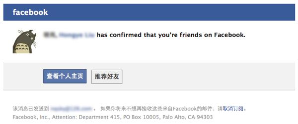 Facebook的好友请求确认拉回邮件