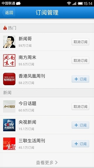新增订阅功能 腾讯新闻Android 3.0版上线