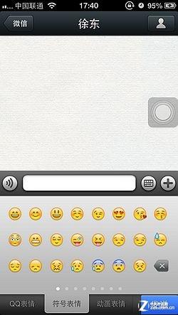 谁取代谁? iPhone手机QQ4.2对比微信
