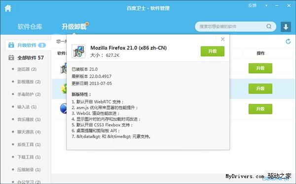 百度卫士1.0 Beta 3发布!