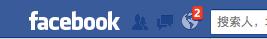 facebook消息提示