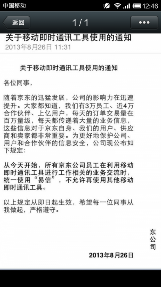 京东要求统一投奔易信 业界或开始联合狙击微信