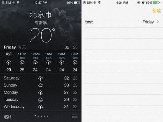 ios7的天气和备忘录