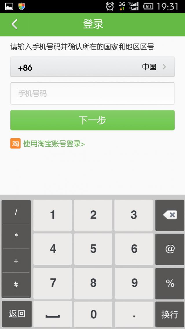 来往:马云的社交综合症 - Screenshot_2013-10-25-19-31-49.png