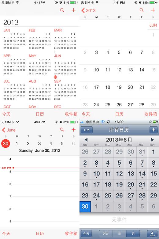 ios6和7日历对比
