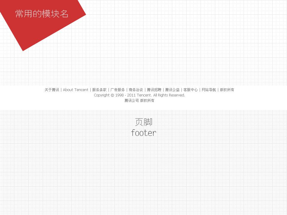 网页设计与重构那些事儿