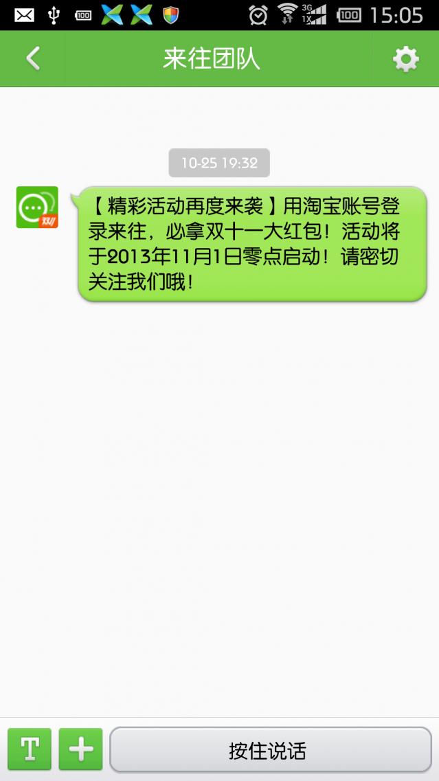 来往:马云的社交综合症 - Screenshot_2013-10-27-15-05-45.png