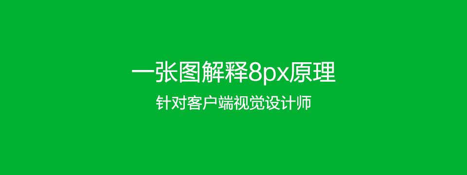 一张图解释8px原理_01