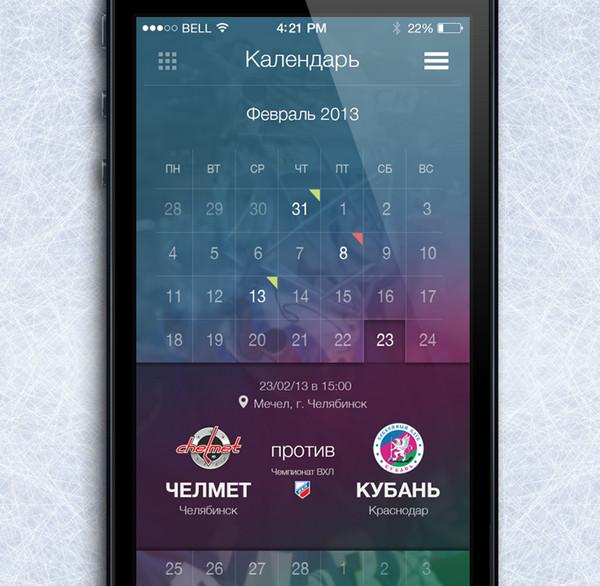 Calendar Matches Hc Kuban by Maxim Sorokin